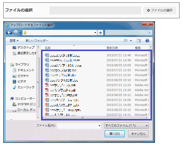 KDDIペーパーレスFAXサービスの送信方法