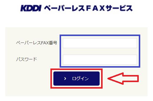 KDDIペーパーレスFAXサービスへのログイン