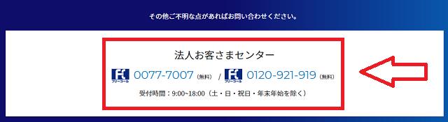 KDDIペーパーレスFAXサービスへの申し込み