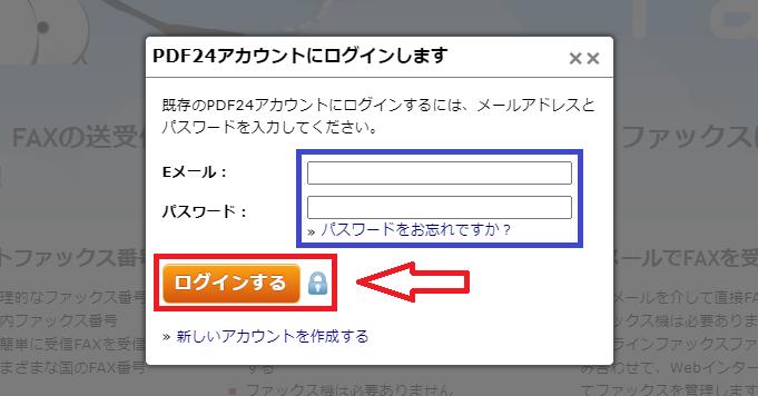PDF24 FAXへのログイン