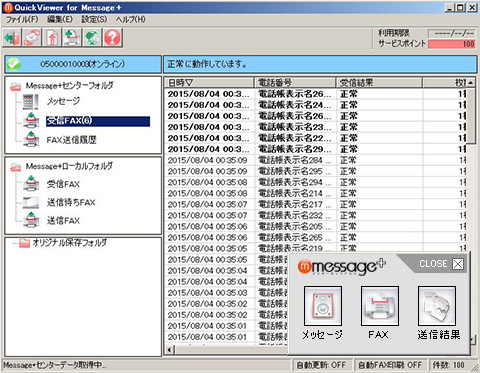 QuickViewerでのFAX閲覧