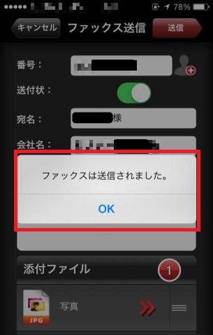 eFaxのアプリの送信方法