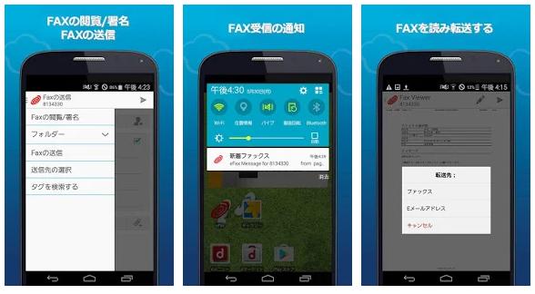 eFax(イーファックス)のアプリの機能