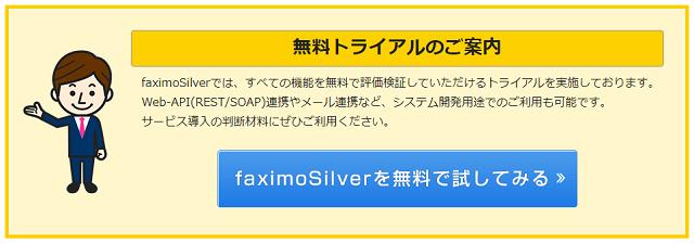 faximoSilverの無料トライアル