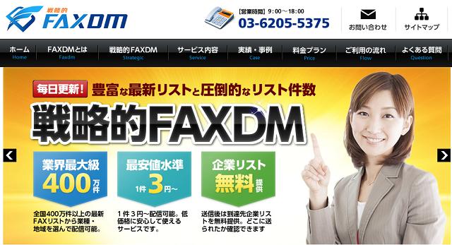 戦略的FAXDM